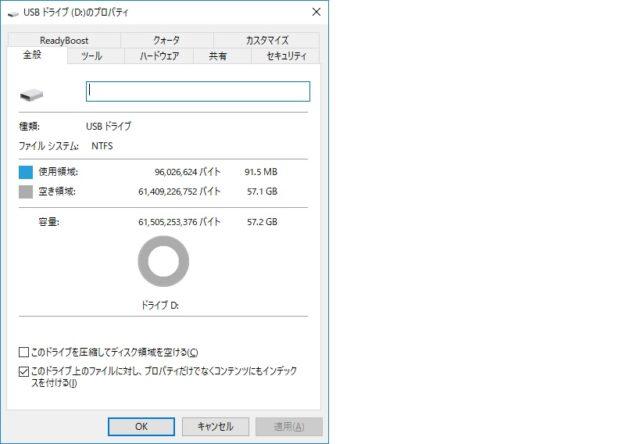 USBメモリの内蔵ハードディスク化-3
