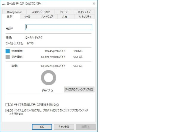 USBメモリの内蔵ハードディスク化-4