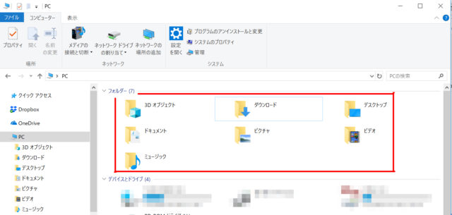 デスクトップ・マイドキュメントの保存先変更-1