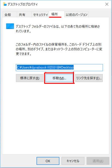 デスクトップ・マイドキュメントの保存先変更-2