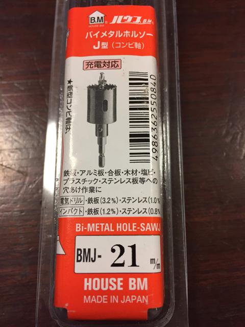 ホルソー21mm