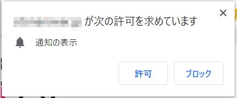 Chromeの通知の許可
