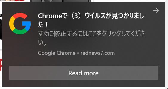 Chromeの通知で出てくる迷惑広告