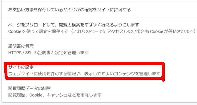 Chromeの詳細設定の中の「サイトの設定」