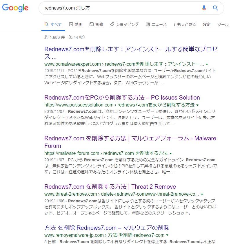 迷惑広告の消し方をGoogle検索した結果