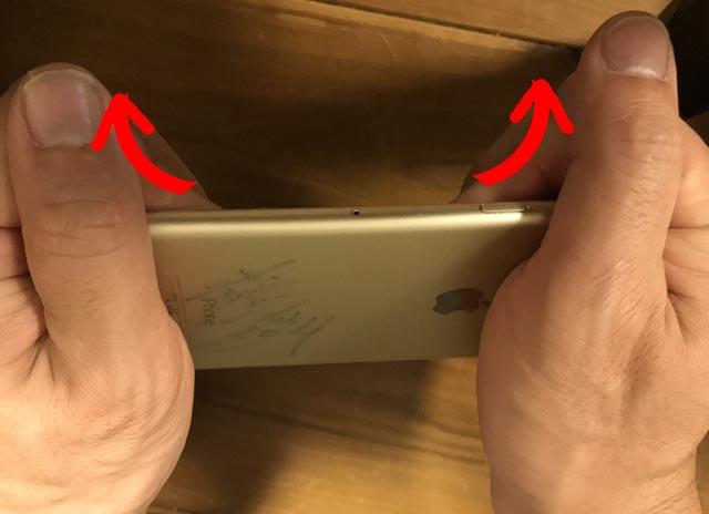 iPhoneのフレームの歪みを矯正する3
