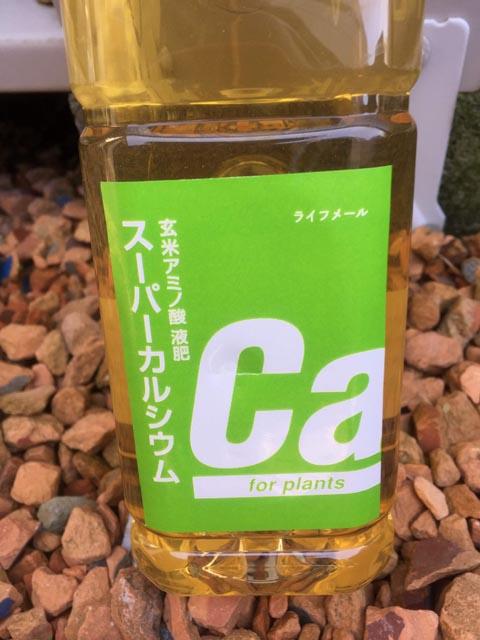 玄米アミノ酸・スーパーカルシウム1L