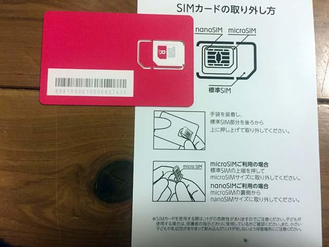 楽天UN-LIMITの届いたSIMカード