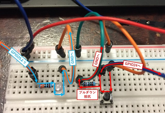 タクトスイッチを使ったLED点灯回路